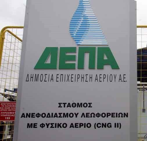 grecia-dopo-depa-infrastrucutre.jpg