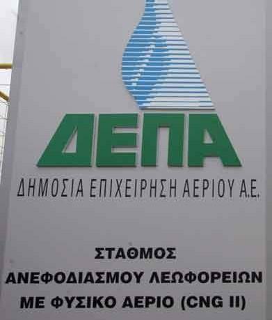 grecia-depa-infrastrucutre.jpg